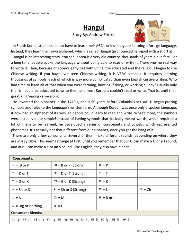 Reading Comprehension Worksheet - Hangul